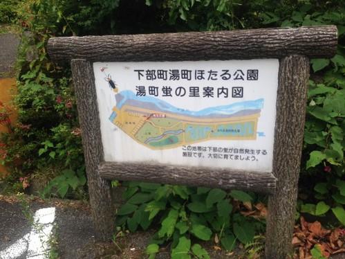 下部町湯町ほたる公園1