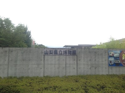 山梨県立博物館1