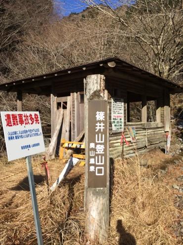 篠井山登山口