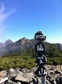 編笠山山頂